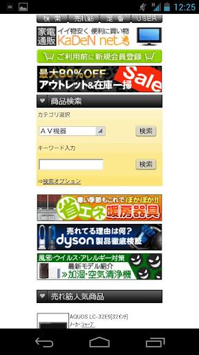 【家電】KaDeN net ~お買い得キャンペーン
