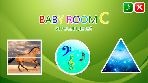 Baby room С 子供のためのゲーム
