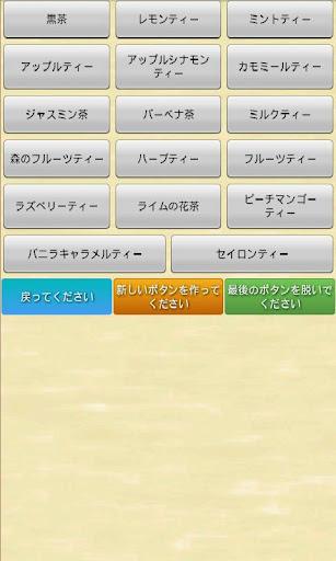 無料生活Appのリスト&メモ帳 PRO|HotApp4Game
