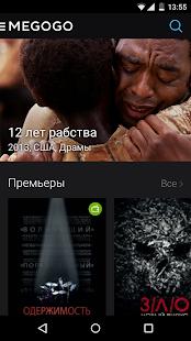 Megogo.net - онлайн-кинотеатр - screenshot thumbnail