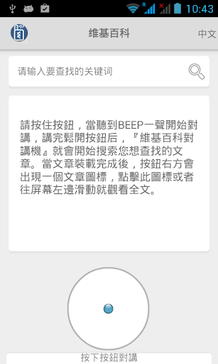 Chinese Wikipedia Offline ABS