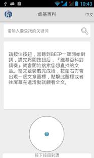 離線中文維基百科(正體摘要版)