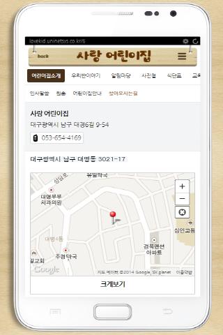 【免費通訊App】사랑 어린이집, 사랑-APP點子