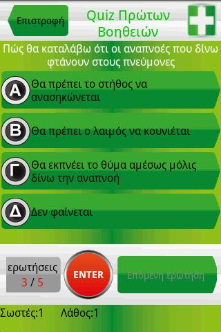 Quiz First Aid Greek - screenshot