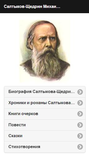 Салтыков-Щедрин М.Е. Pro