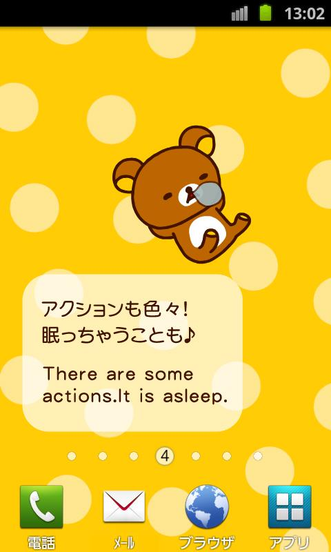 Rilakkuma Live wallpaper1- screenshot