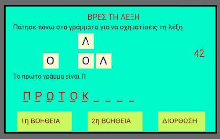 ΒΡΕΣ ΤΗ ΛΕΞΗ 1.0.5 screenshot 2091800