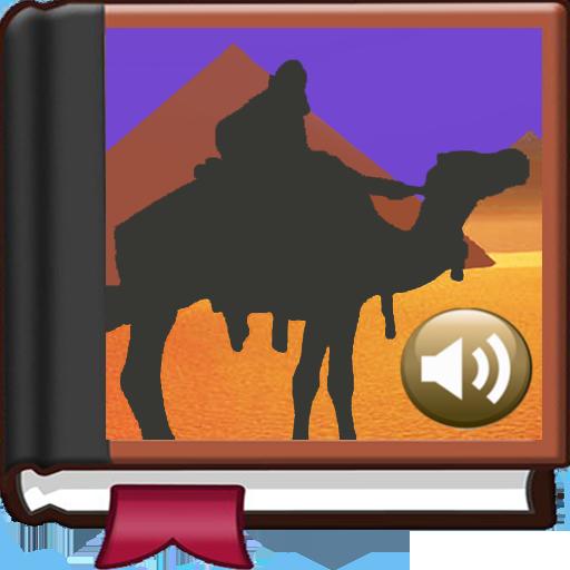 書籍必備App|Сказка Али-Баба LOGO-綠色工廠好玩App