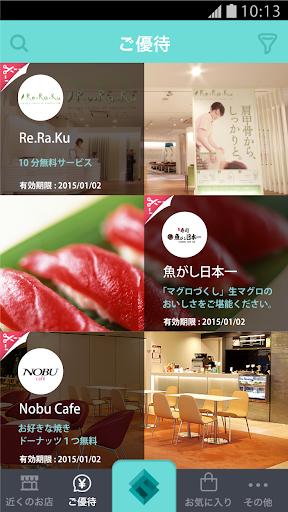 来店ポイント「自動取得」アプリTamecco ためこ