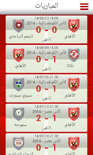 El-Ahly- screenshot thumbnail