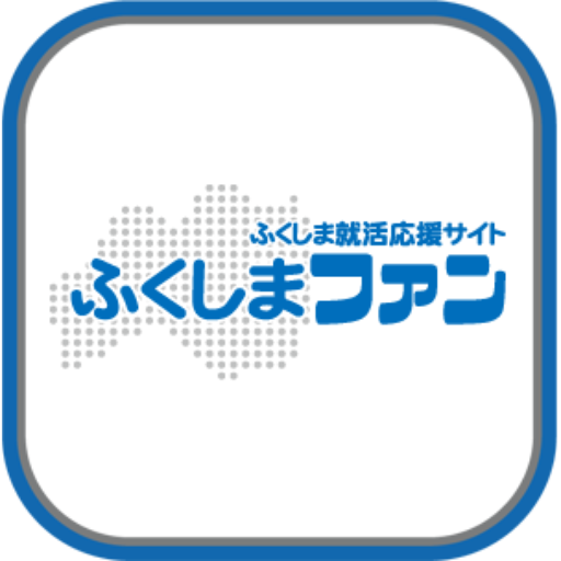 ふくしま就活応援サイト ふくしまファン 商業 App LOGO-APP試玩