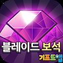 기프트앱 보석 리워드 게임어플 - 블레이드용 icon
