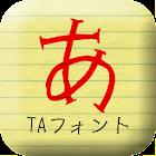 TA竹せりふ icon