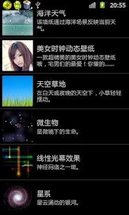 美女时钟动态壁纸- screenshot thumbnail
