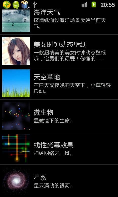 美女时钟动态壁纸 - screenshot