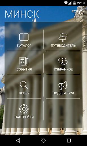 Минск - Minsk
