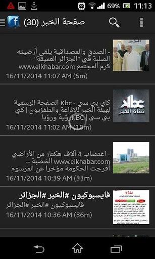 جريدة الخبر الجزائرية