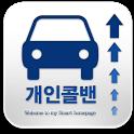 개인콜밴 icon