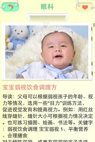 【免費醫療App】宝宝健康指南-APP點子