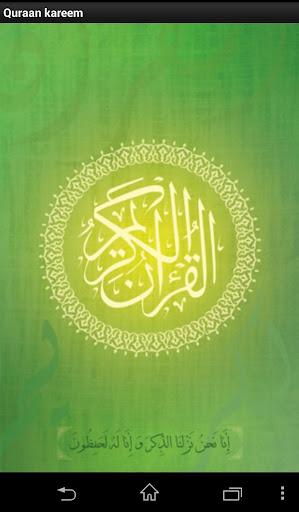 【免費媒體與影片App】The Holy Quran-APP點子