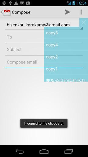 無料生产应用Appのマルチクリッパー (コピペバンク)|記事Game
