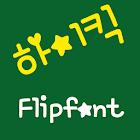 mbcHighKick  Korean Flipfont icon