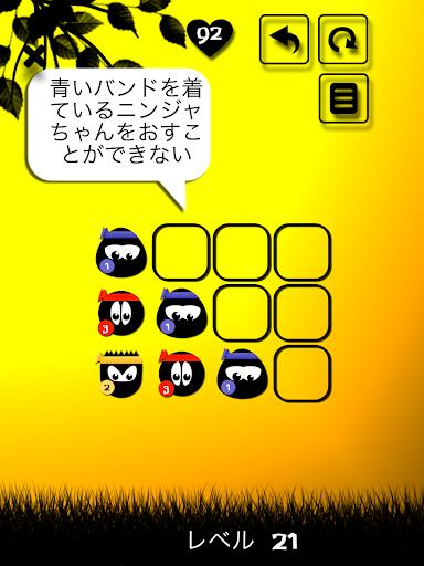 玩解謎App|ニンジャちゃんロジック免費|APP試玩