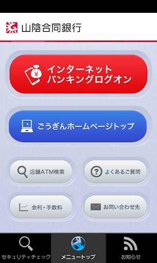 玩財經App|山陰合同銀行免費|APP試玩