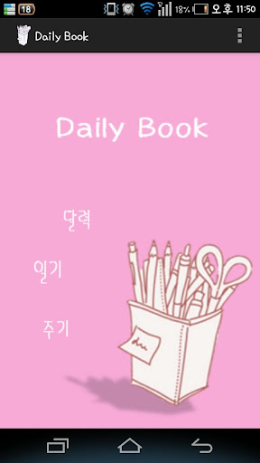 Daily Book
