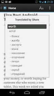 Dictionary Bulgarian English - screenshot thumbnail