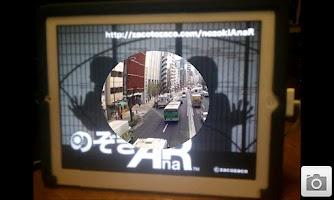Screenshot of のぞきAnaR