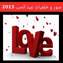 صور وخلفيات عيد الحب icon