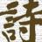 中国で有名な漢詩TOP10 logo