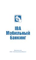 Screenshot of IBA MB ОАО «Белагропромбанк»