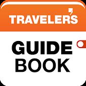트래블러스 가이드북
