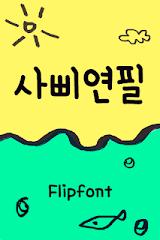 Aa4Bpencil™ Korean Flipfont App-Download APK (com monotype android