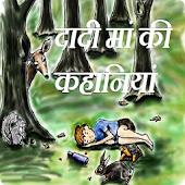 Dadi Ma Ki Kahaniya