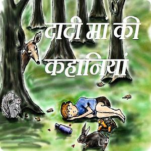 Dadi Ma Ki Kahaniya 1.2