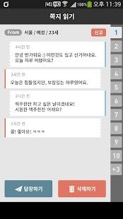 밤비 - 랜덤채팅 쪽지 보내기 - screenshot thumbnail