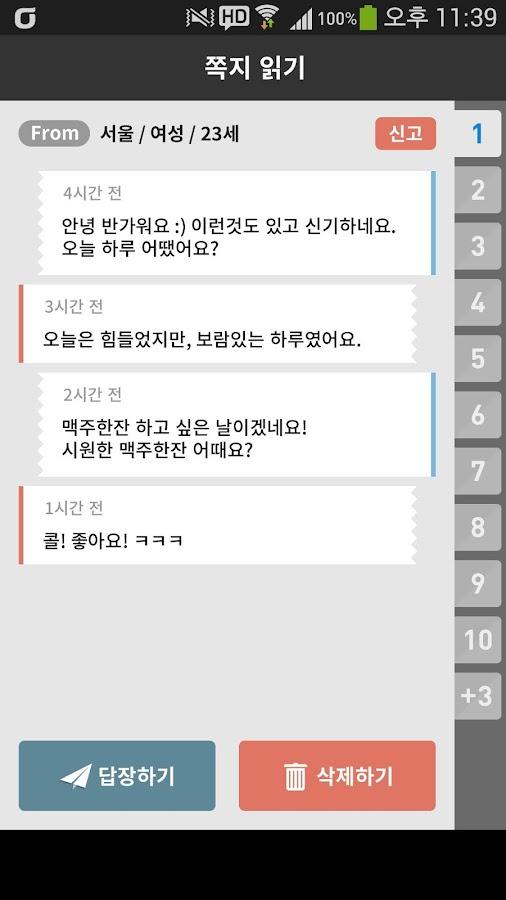 밤비 - 랜덤채팅 쪽지 보내기 - screenshot