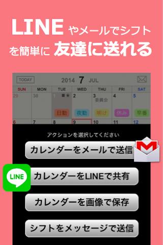 シフトナ〜看護師・ナースのシフト管理&スケジュール帳&勤務表