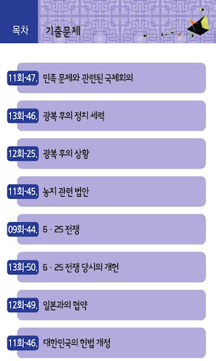 玩教育App|[동영상]기출&유제풀이집8_한국 현대사免費|APP試玩