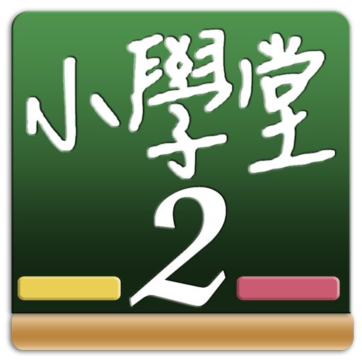 百科小學堂2 - 資優天才班(升學,考試,補習,測驗,益智) 教育 LOGO-玩APPs