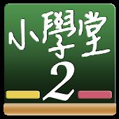 百科小學堂2 - 資優天才班(升學,考試,補習,測驗,益智)