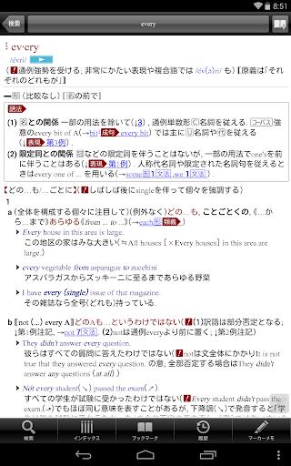 無料书籍Appの【優待版】ウィズダム英和・和英辞典 ビッグローブ辞書 記事Game