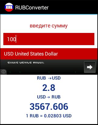 【免費財經App】Русский рубль конвертер-APP點子