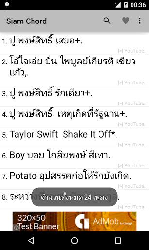 Siam Chord