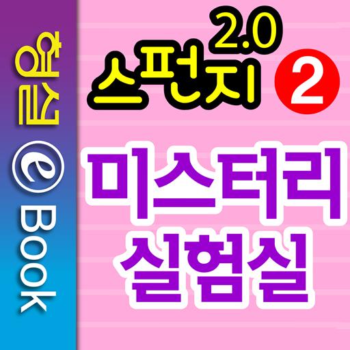 스펀지 2.0 2권 미스터리 실험실