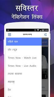 Marathi News Maharashtra Times - screenshot thumbnail