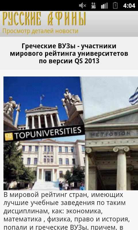 News on website Russian Athens - screenshot